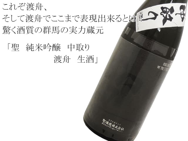 聖(ひじり) 純米吟醸中取り 渡船 GOTH 生酒