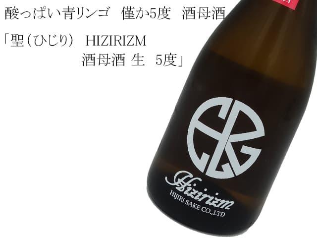 聖 Hizirizm 吟醸斗瓶滓酒 生 ~29BY30BY 精米歩合40%以下の斗瓶オリ酒ブレンド~