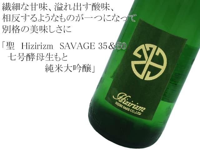 聖 Hizirizm SAVAGE 35&50 七号酵母生もと 純米大吟醸 火入