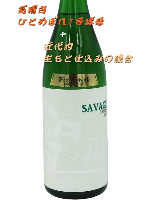 聖(ひじり) 生もと仕込 純米大吟醸prototype