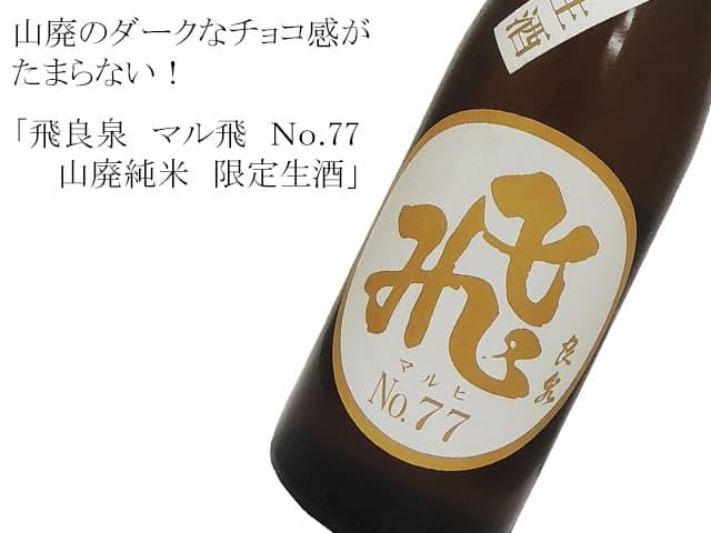 飛良泉 マル飛 No.77山廃純米 限定生酒