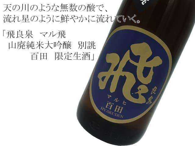 飛良泉 マル飛 山廃純米大吟醸 別誂 百田 限定生酒