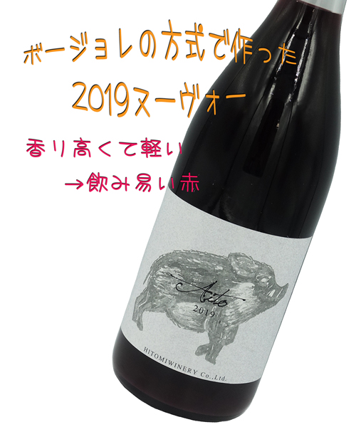 ヒトミワイナリー AITO Rouge 滋賀県産マスカットベリーA 2019