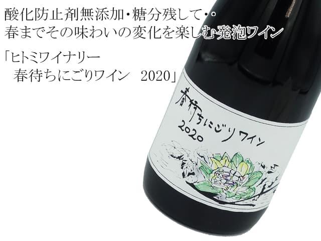 ヒトミワイナリー 春待ちにごりワイン 2020 白・発泡