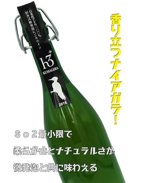 ヒトミ 田舎式微発泡にごりワイン 白 h3 KUMAGERA ナイアガラ2018