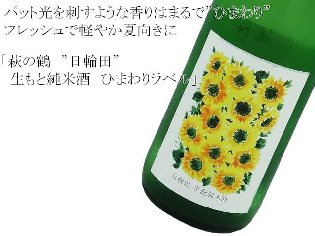 """萩の鶴 """"日輪田"""" 山廃純米酒 ひまわりラベル"""