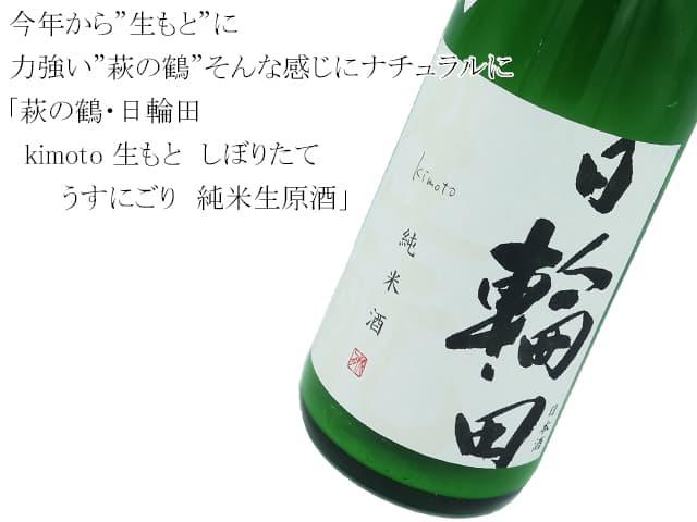 萩の鶴・日輪田 kimoto 生もと しぼりたて うすにごり 純米生原酒
