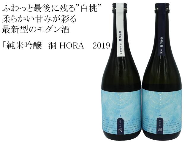 純米吟醸 洞 HORA  2019