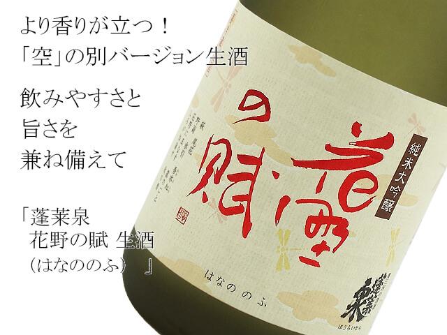 蓬莱泉 純米大吟醸 花野の賦(はなののふ)生酒(テキスト付)