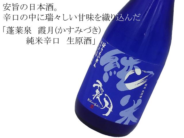 蓬莱泉 霞月(かすみづき) 純米辛口 生原酒