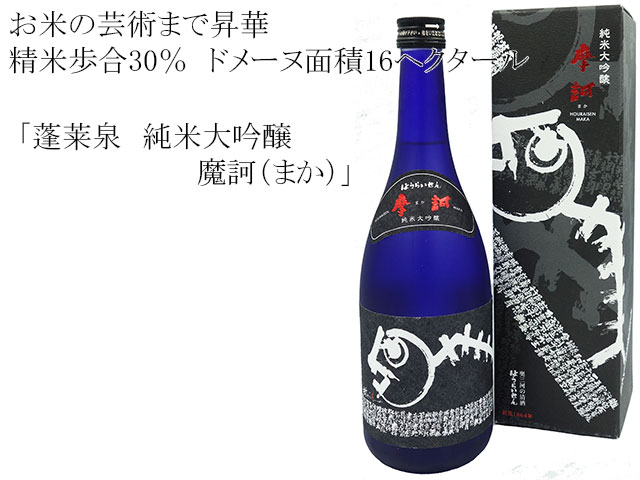 蓬莱泉 純米大吟醸 魔訶(まか) 自社栽培・夢山水 精米歩合30%