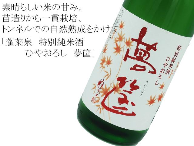 蓬莱泉(ほうらいせん) 特別純米酒 ひやおろし 夢筐(ゆめこばこ)