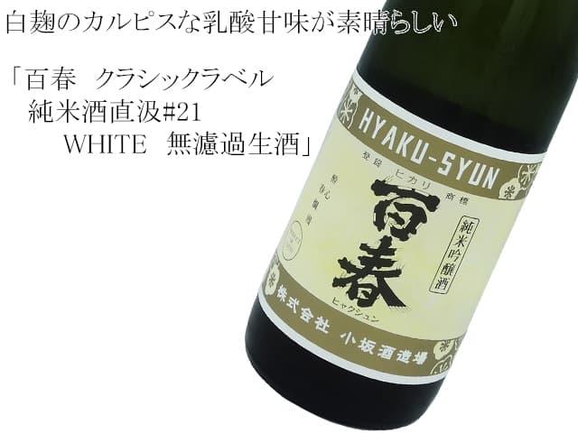 百春 クラシックラベル 純米酒直汲#21 WHITE 無濾過生酒