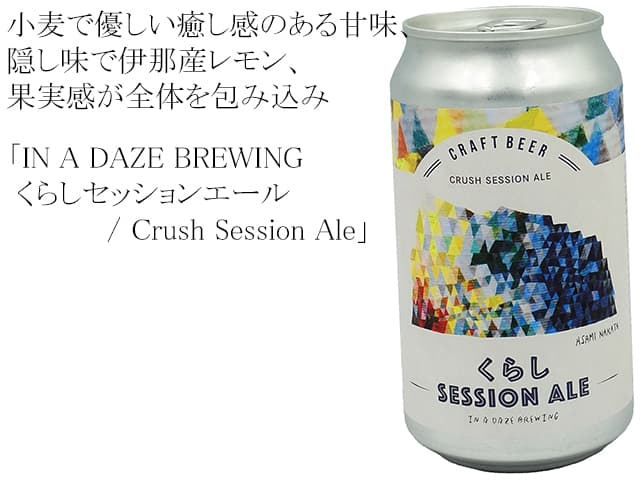 IN A DAZE (イナデイズ)BREWING くらしセッションエール/ Crush Session Ale