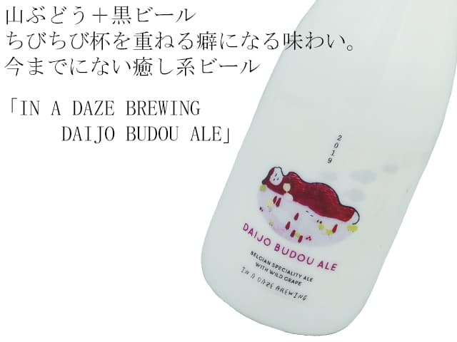 IN A DAZE (イナデイズ)BREWING DAIJO BUDOU ALE だいじょうぶどうエール