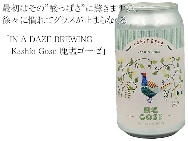 IN A DAZE (イナデイズ)BREWING 鹿塩ゴーゼ/ Kashio Gose