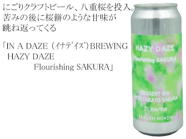 IN A DAZE (イナデイズ)BREWING HAZY DAZE Flourishing SAKURA