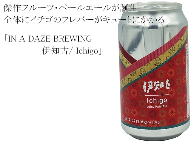IN A DAZE (イナデイズ)BREWING 伊知古/ Ichigo