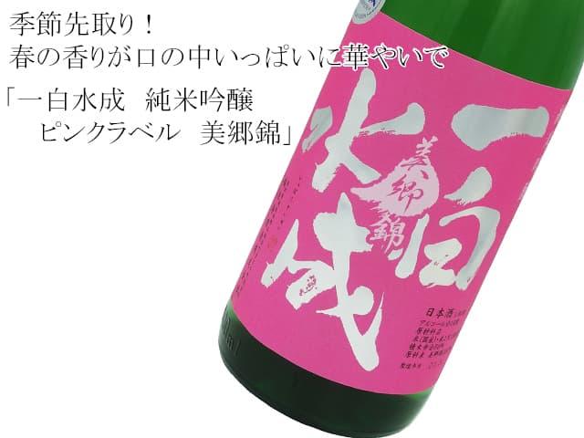 一白水成 純米吟醸 ピンクラベル 美郷錦