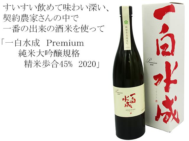一白水成 Premium(プレミアム)精米歩合45%