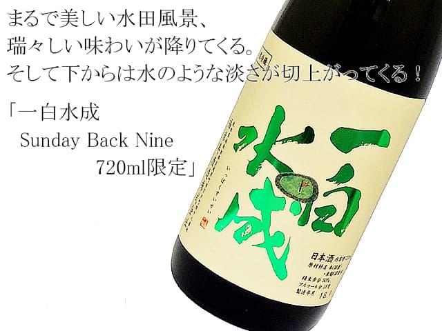 一白水成 Sunday Back Nine(テキスト付)