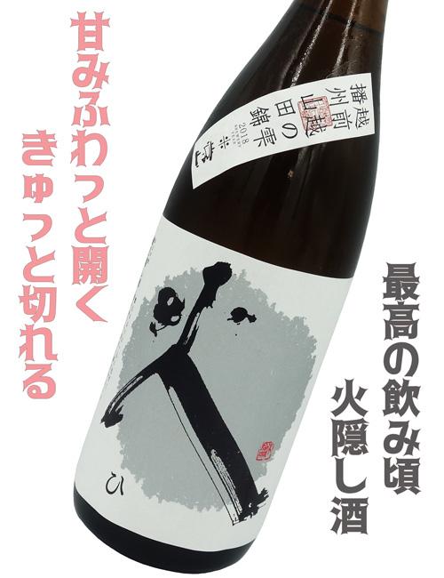 """常山 純米吟醸 越前越の雫 """"火"""" 蔵の隠し酒"""
