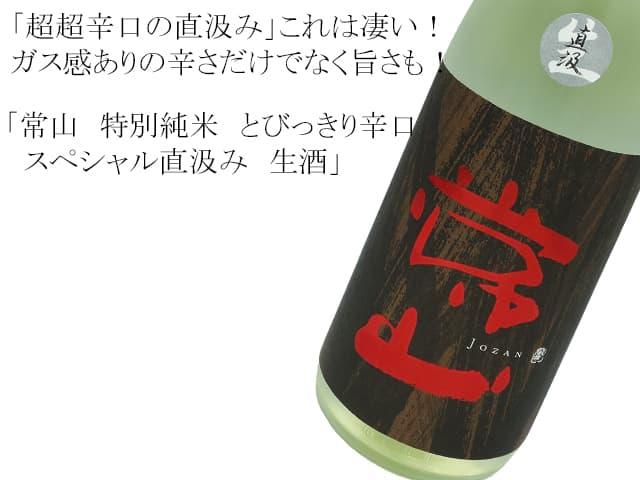常山 特別純米 とびっきり辛口 スペシャル直汲み 生酒