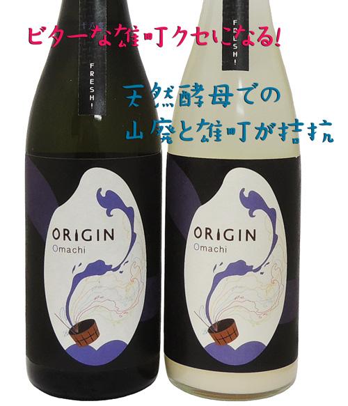 多賀治・十八盛 ORIGIN Omachi 山廃雄町