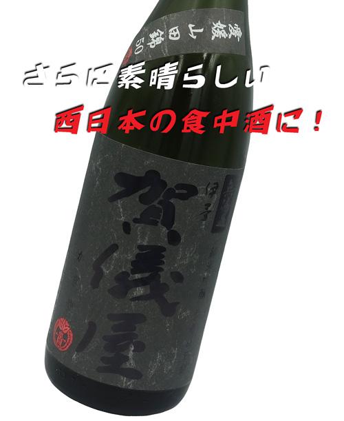 賀儀屋 純米吟醸 愛媛山田錦五十 漆黒ラベル