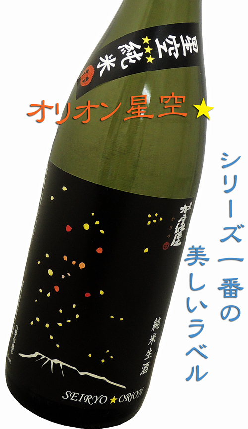 賀儀屋  切絵《冬》 ★オリオン星空純米 生酒