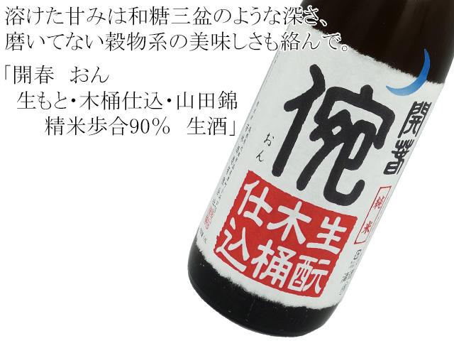 開春 おん 生もと・木桶仕込・山田錦 精米歩合90%