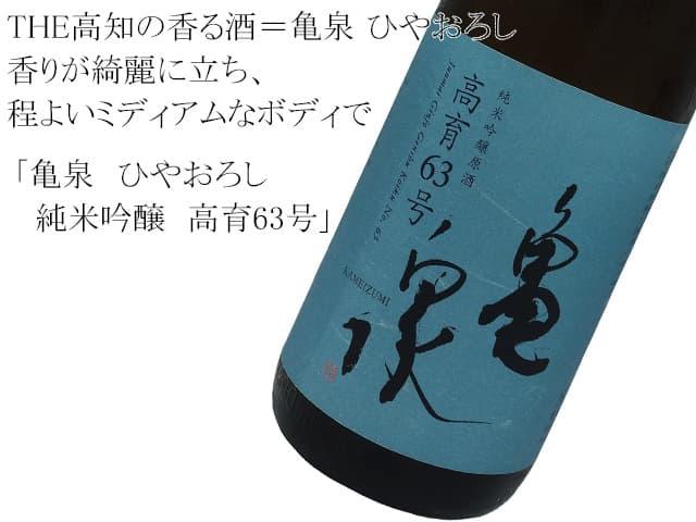 亀泉 純米吟醸原酒 ひやおろし 高育63号