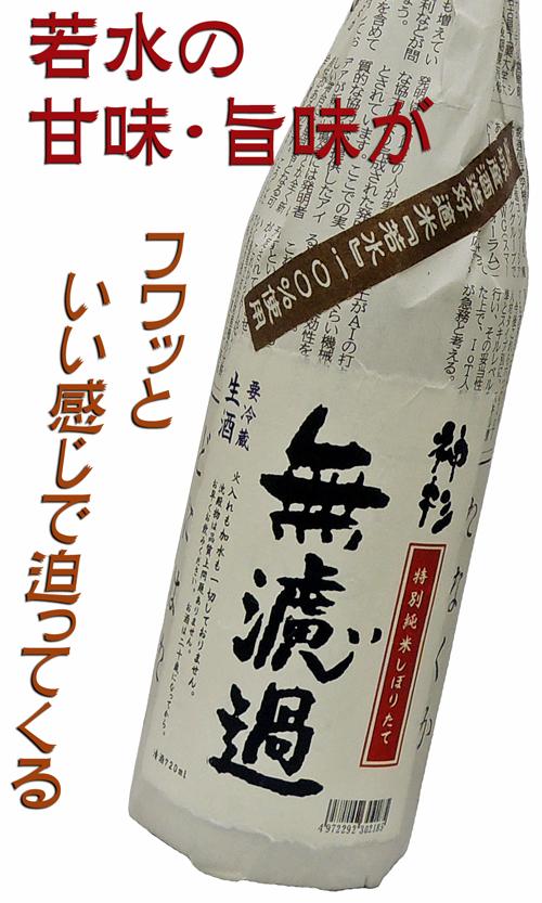 神杉 しぼりたて特別純米 無濾過生 「新聞包」