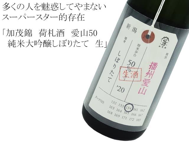 加茂錦 荷札酒 愛山50 純米大吟醸 しぼりたて生