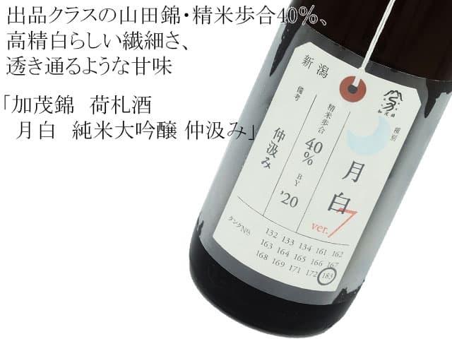 加茂錦 荷札酒 月白(げっぱく) 純米大吟醸 無濾過・仲汲み 精米歩合40% しぼりたて