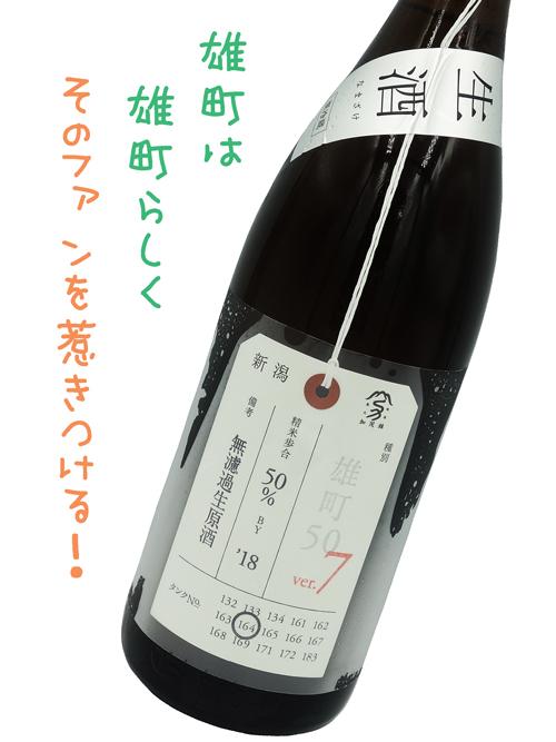 加茂錦・荷札酒 純米大吟醸 雄町50 ver.7  生酒