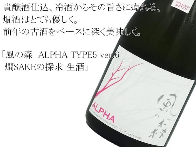 風の森  ALPHA TYPE5 ver.6  燗SAKEの追及 生酒(テキスト付)