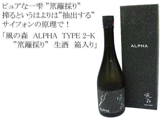 """風の森 ALPHA  TYPE 2-K  """"笊籬採り"""" 生酒 箱入り"""