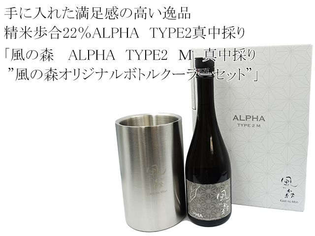 """風の森  ALPHA TYPE2 M 真中採り""""風の森オリジナルボトルクーラーセット"""""""