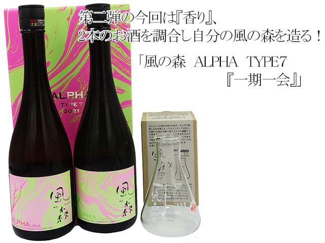 風の森 ALPHA TYPE7『一期一会』 HARIO製フラスコ付