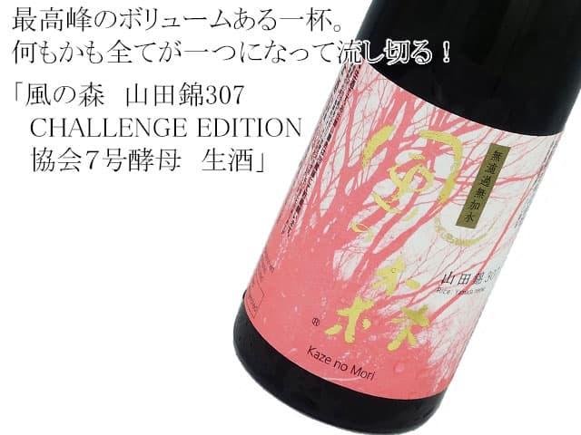 風の森 山田錦307 CHALLENGE EDITION 協会7号酵母 生酒