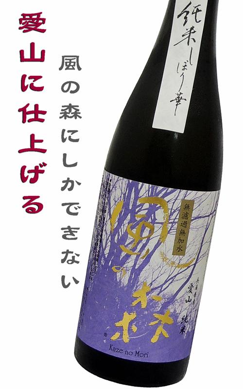 風の森 純米酒 兵庫県産「愛山」80 生酒