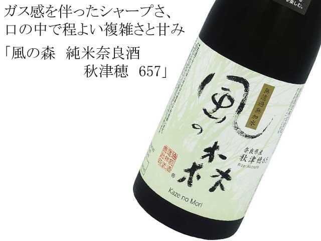 風の森 純米奈良酒 秋津穂 657