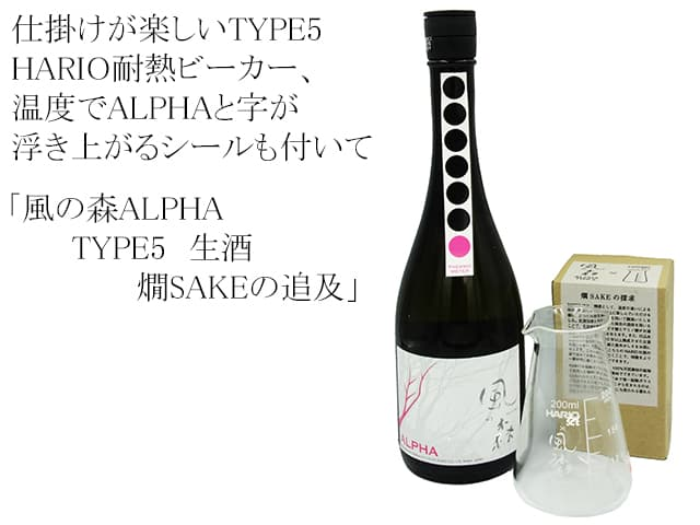 風の森ALPHA TYPE5 生酒 燗SAKEの追及 HARIO 耐熱ビーカー付き限定セット 生酒