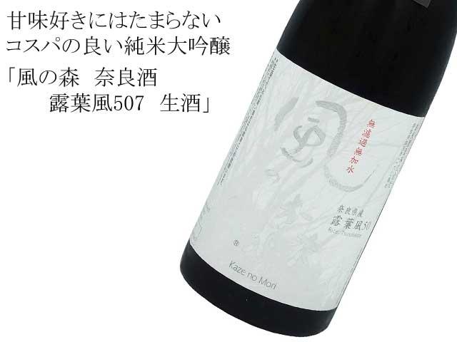 風の森 奈良酒 露葉風507 生酒