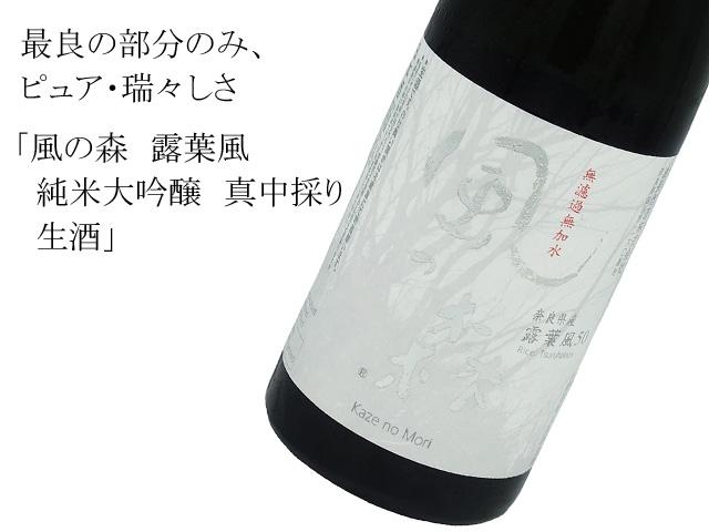 風の森 露葉風 純米大吟醸 真中採り 生酒