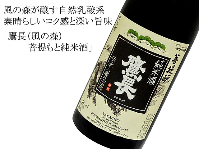 鷹長(風の森) 菩提もと純米酒 火入