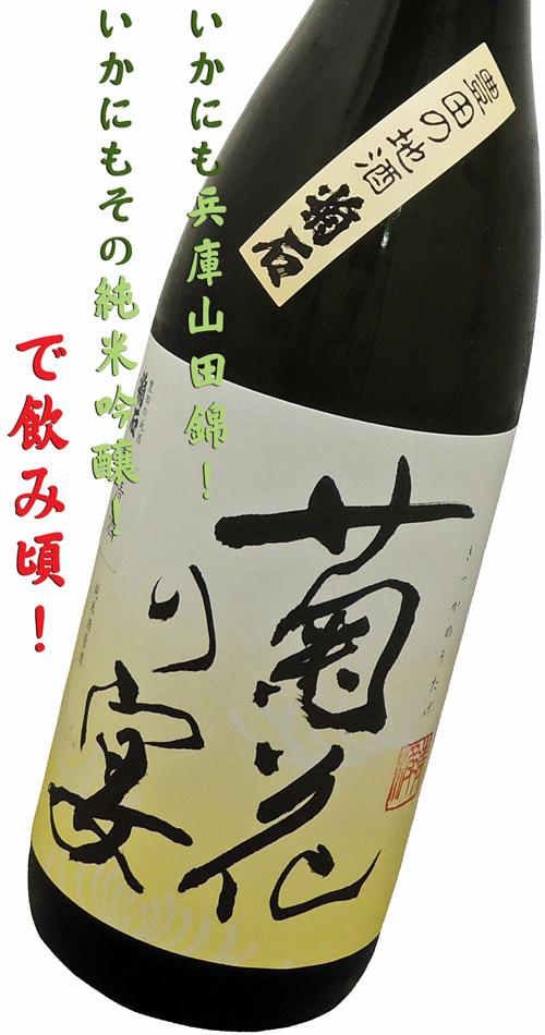菊石 純米酒原酒 菊花の宴 兵庫山田錦