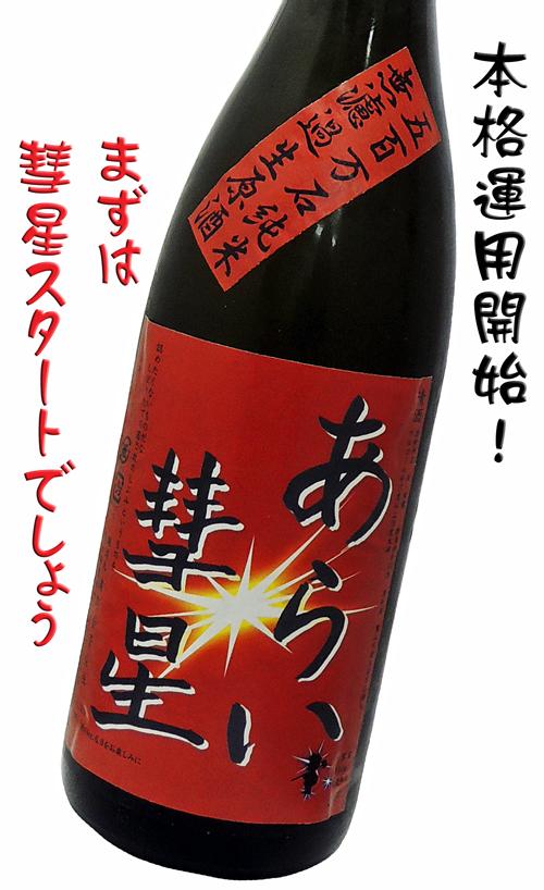 菊石 純米酒 夢ゆたか五百万石「あらい彗星」