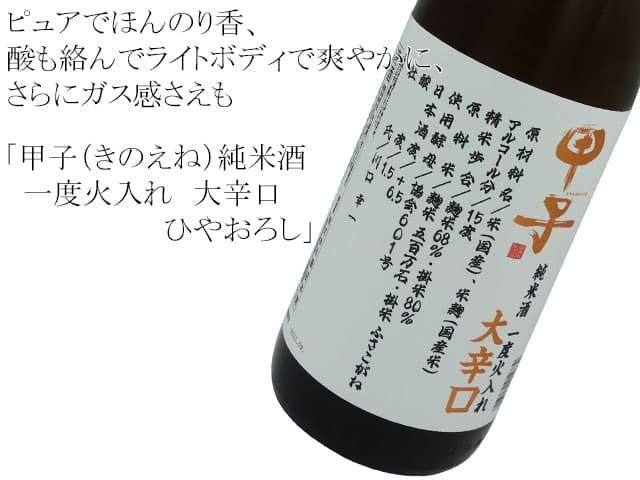 甲子(きのえね)純米酒 一度火入れ 大辛口 ひやおろし